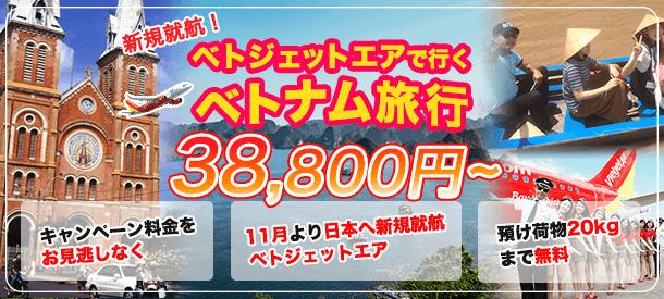 【※関西発※11月8日より就航】ベトジェットエアでオトクに旅行を楽しむ!